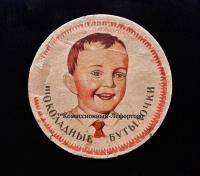 Штеренберг Абрам Петрович, типографический портрет на крышке от конфет  ГЛАВХЛОДОПРОМ 1934 года.