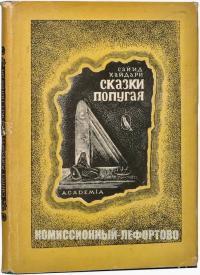 Сказки попугая, Сайид Сайид Хайдар Бахша Хайдари, издательство Academia 1933 год