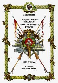солдатский георгиевский крест 4 степени № 292675
