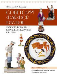 советский фарфор 1917-1991 гг. иллюстрированный каталог- определитель с ценами.