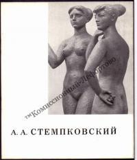 Стемпковский Аполлинарий Адольфович, скульптура Женская фигура. Этюд 1935 год.