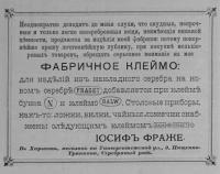 сухарница, конфетница Фражет Российская империя.