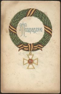 открытка поздравительная до 1917 года, офицерский Георгиевский крест.