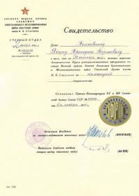 свидетельство «Академи Бронетанковых и Механизированных войск им. И. В. Сталина» 1957 год