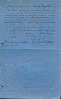 свидетельство о явке к исполнению воинской повинности 30 марта 1916 года