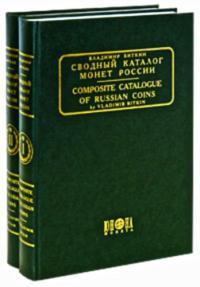 сводный каталог монет России, Биткин В. В. в двух томах