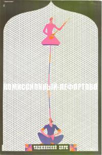 таджикский цирк, министерство культуры СССР «Союзгосцирк» плакат 1967-1971 гг.