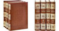 Толковый словарь живого великорусского языка, Владимир Даль 4 томах, период СССР 1980 год.