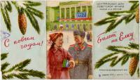 Центральный дом советской армии им. М. В. Фрунзе, билет на ёлку 1957 год.