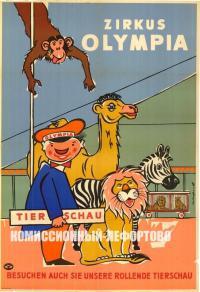 цирк «Олимпия» плакат, период гдр, Берлин 1965 год.