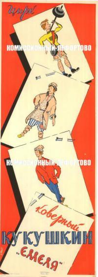 цирк, ковёрный клоун Кукушкин «Емеля», министерство культуры СССР «Союзгосцирк» плакат 1962 год.