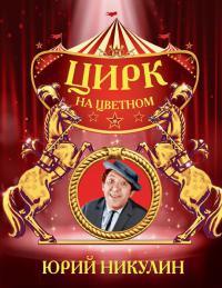 Цирк на Цветном, Юрий Никулин.