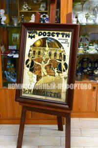 цирковая афиша «Ш. М. и Ж. Розетти–акробаты на проволоке» художник Г. Змудзинский 1926 год.