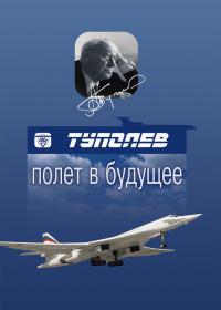 Туполев полет в будущее 1-й том, авторы: Г. А. Черемухин, Е. И. Гордон, В. Г. Ригмант