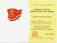Удостоверение к значку 60 лет с именем В.И. Ленина. Волков Александр Петрович.