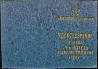 Удостоверение к знаку 25 лет Победы в Великой Отечественной Войне.