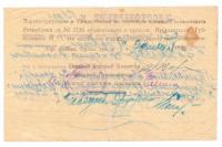 Удостоверение Любимского Уездного Комиссариата по военным делам 1920 год.
