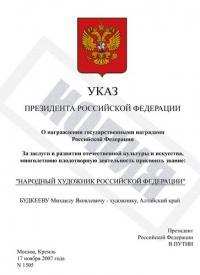 указ президента РФ о награждении государственной наградой Народный Художник Российской Федерации 2007 год.