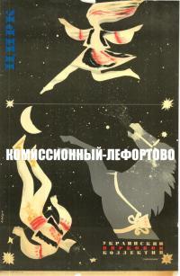 украинский цирковой коллектив, министерство культуры СССР «Союзгосцирк» плакат 1965 год.