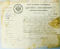 увольнительный лист 1888 года, период императора Александра III