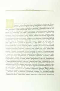 Василий Васильевич Верещагин, альбом репродукций 1954 год.