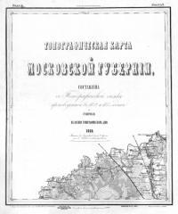 Военно - топографическая карта московской губернии 1860 год.