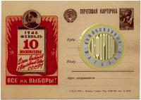 все на выборы в верховный совет ссср, 10 февраля 1946 года.