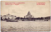 всемирный почтовый союз, открытое письмо, Исаакиевский собор и Адмиралтейство до 1917 года.