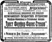 клеймо Всеукраинского объединения фарфоро-фаянсовых и стекольныз заводов Трест Фарфор-Фаянс-Стекло, начало 20 века.