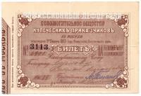 Вспомогательное общество купеческих приказчиков в Москве на 1911 год.