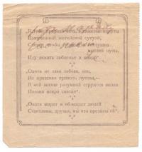 Ярославский Губернский Союз Охотников, членский билет 1920 год