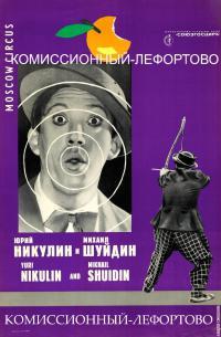 Юрий Никулин и Михаил Шуйдин, министерство культуры СССР «Союзгосцирк» плакат 1965 год.