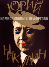 Юрий Никулин коллекционное издание 2000 года.