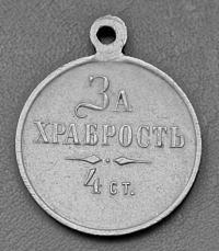 медаль за храбрость 4 степень Николай II