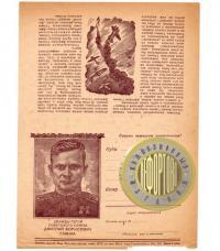 закрытое письмо секретка, Дважды Герой Советского Союза Дмитрий Борисович Глинка 1944 г.