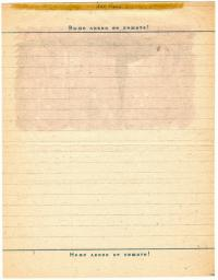 закрытое письмо секретка, Салют Москвы, Красной арми-освободительнице 1945 гг.