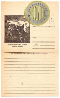 закрытое  письмо секретка, в действующей армии Боевые друзья 1941-1945 гг.