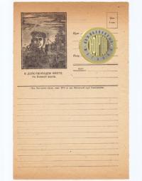 закрытое письмо секретка, В действующем флоте, На боевой вахте 1941-1945 гг.