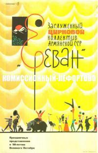 заслуженный цирковой коллектив армянской сср плакат 1966 год.
