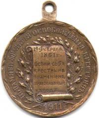 жетон в память 50 летия освобождения крестьян 1911 год.