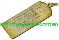 жетон военный, императорская Россия до 1917 года.