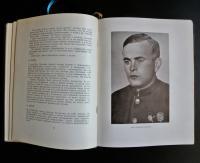 Жизнь на льдине. Дневник Папанин Иван Дмитриевич 1938 год.