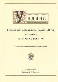 Жуковский В.А. Ундина. старинная повесть из Ламотт-Фуке в стихах В.А. Жуковского