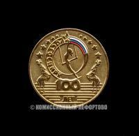 Значок 100 летие Российского цирка