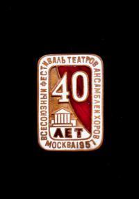 значок 40 лет всесоюзный фестиваль театров ансамблей хоров Москва 1957 год.