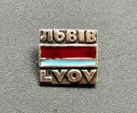 Значок Львов, флаг УССР.