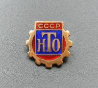 Значок НТО СССР, 1960 гг.