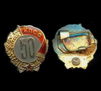 знак «50 лет прибывания в КПСС»