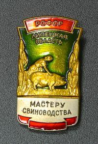 знак «Мастеру свиноводства», рсфср липецкая область