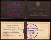 знак «почётному железнодорожнику» с документом 1944 г.